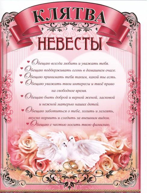 Текст поздравления жениха и невесты